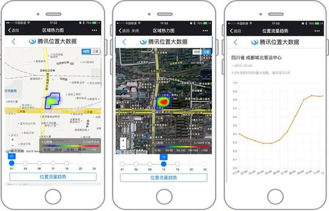 """德阳""""城市服务""""上线 迈上""""智慧城市""""新台阶"""