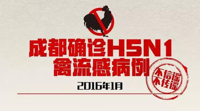 卧槽,成都发现一例H5N1禽流感病例!大家小心!
