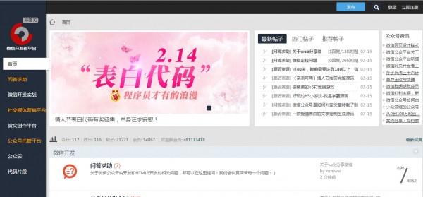 weixin.com域名被抢注 腾讯申请仲裁成功