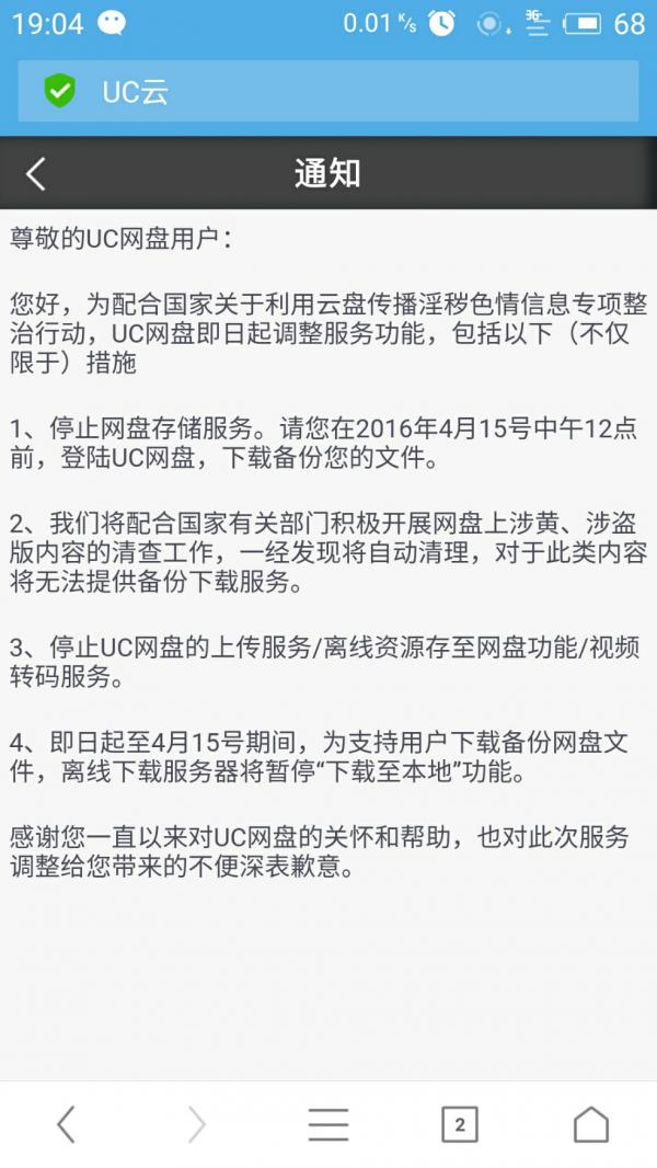UC网盘4月15日将关闭